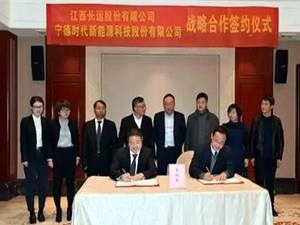 宁德时代与江西长运在南昌签署战略合作协议