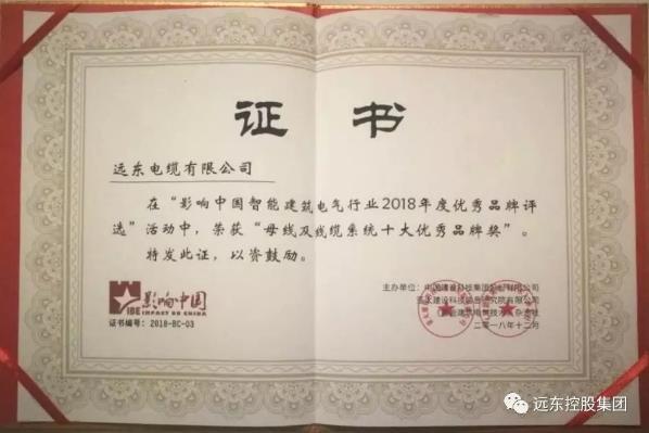 """远东电缆荣获""""第七届影响中国智能建筑电气行业十大优秀品牌""""称号"""