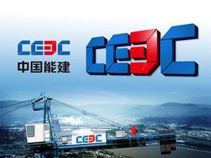 中国能建2018年新签合同额4619.46亿元