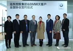远东控股集团与宝马签订大客户全国协议