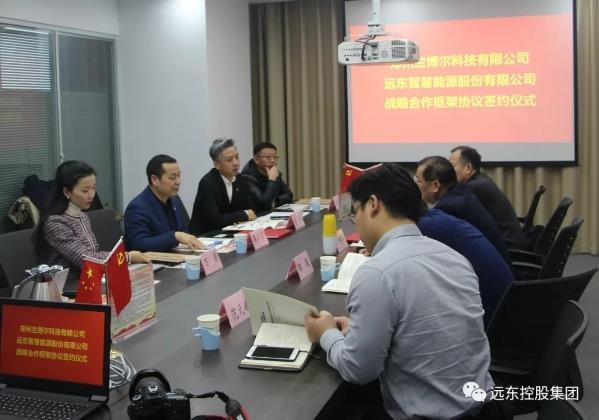 远东智慧能源与郑州兰博尔科技签署战略合作协议