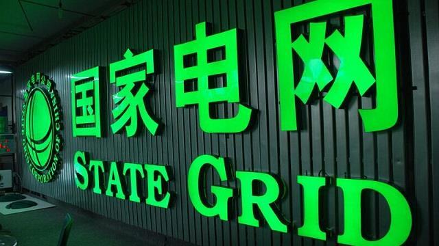 国网斥资54亿元用于四川民族地区电网改造