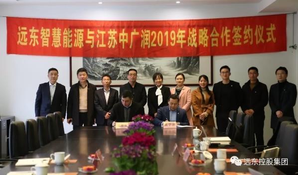 远东智慧能源与江苏中广润新材料科技有限公司签署战略合作协议