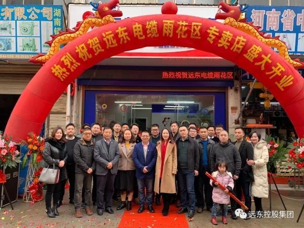 湖南长沙远东电缆雨花区专卖店盛大开业