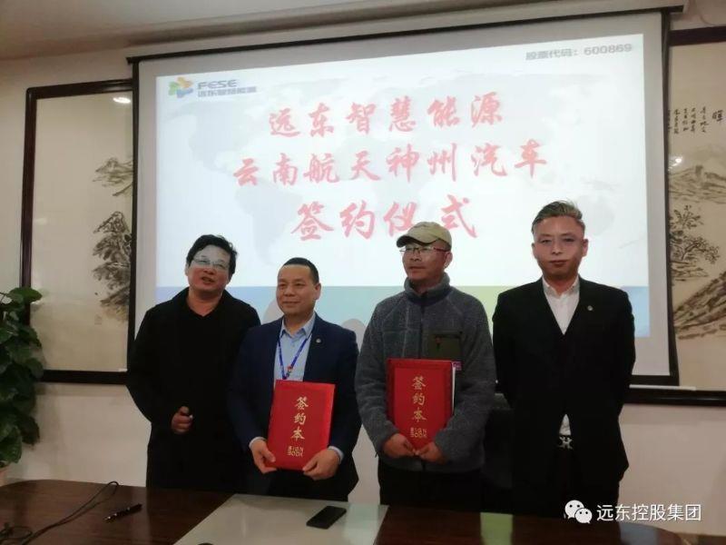 强强联合共赢未来!远东智慧能源与航天神州签订战略合作框架协议
