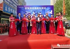 远东电缆南阳专卖店盛大开业