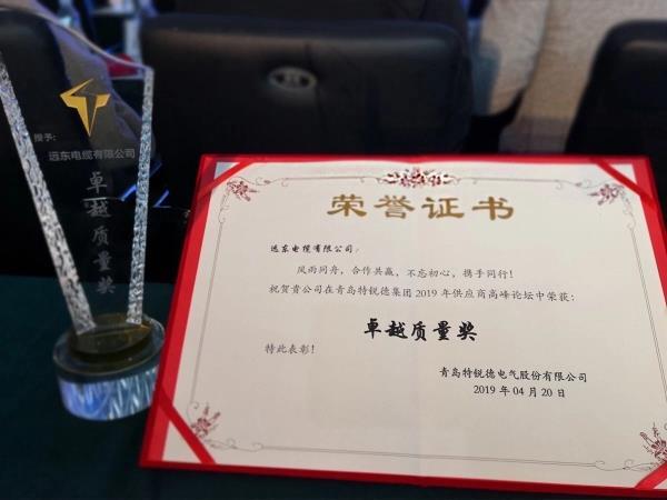 """远东电缆荣获""""卓越质量奖""""荣誉称号"""