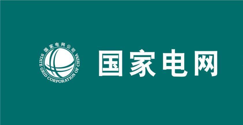 国家电网有限公司成为北京冬奥会官方合作伙伴