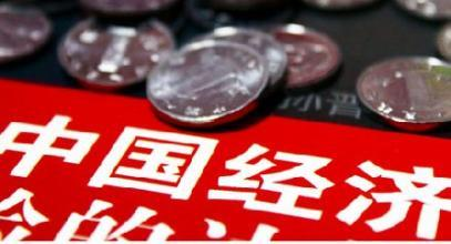 4月中国经济成绩单出炉 多指标预计持续向好