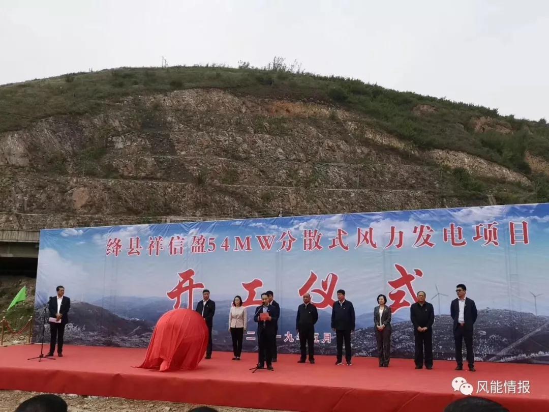 山西绛县祥信盈54MW分散式风电项目开工