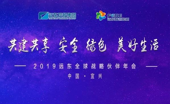 2019远东全球战略伙伴年会人物专访