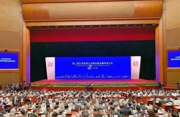 蒋锡培受邀出席第二届江苏发展大会暨首届全球苏商大会