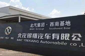 北汽银翔正在重组 工厂仍停工未付经销商欠款