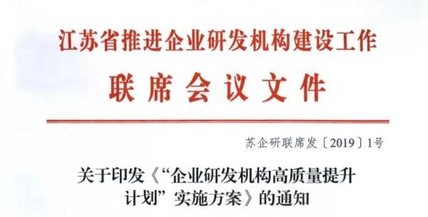 """首批!宜兴3家企业成功入选省""""国内一流的企业研发机构培育库""""!"""
