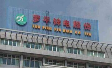 罗平锌电旗下子公司德荣矿业金坡铅锌矿停产