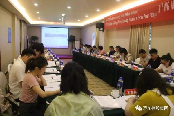 智慧能源起草的IEEE P2772、IEEE P2747国际标准第三次工作组会议