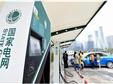 国网与恒大联手破解新能源车社区充电难、充电贵难题