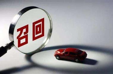 上半年国内汽车召回超275万辆 宝马最多