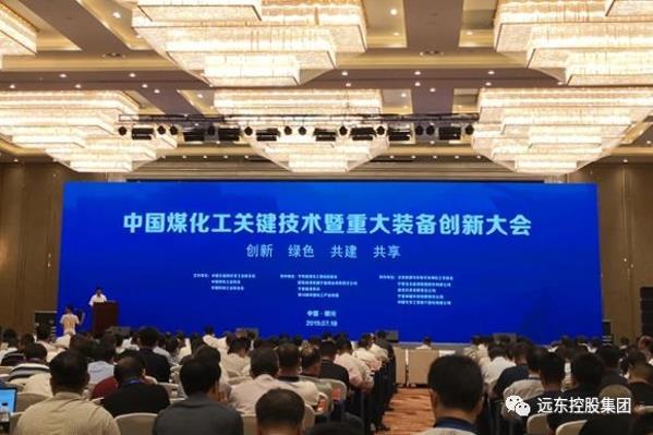 远东电缆受邀参加中国煤化工关键技术暨重大装备创新大会