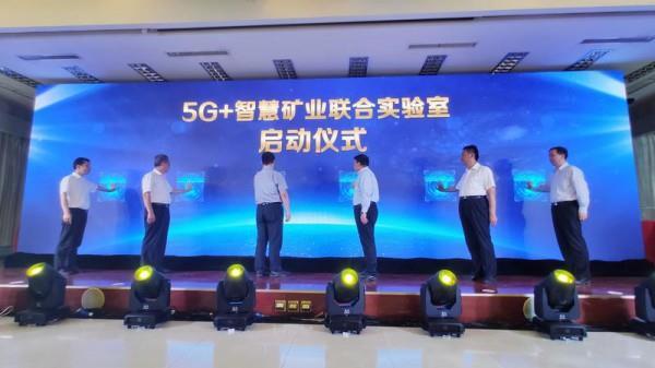 山东启动国内首个煤炭系统5G实验室 推动智慧矿山建设