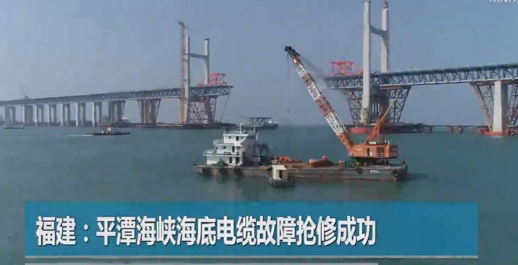 福建平潭海峡海底电缆被破坏 国网福建电力18小时修复成功