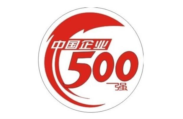 2019中国企业500强发布 194家企业年营收超千亿元
