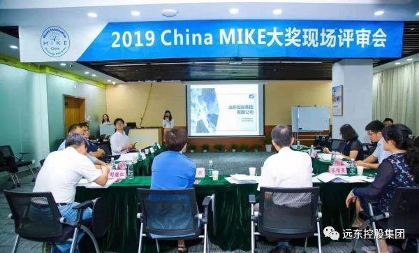 远东控股集团荣获2019中国最具创新力知识型组织(MIKE)大奖