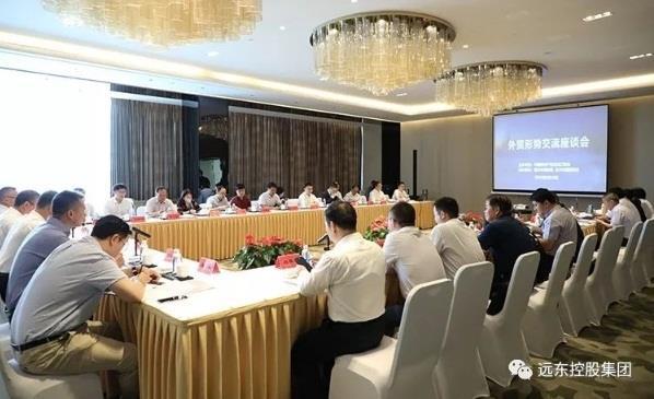 远东受邀参加央企与我市部分骨干企业座谈会