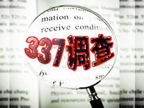 美国对半导体产品发起两起337调查