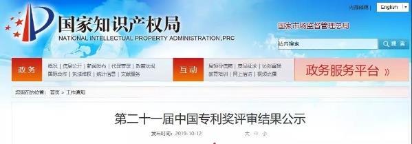 第二十一届中国专利奖评审结果公示