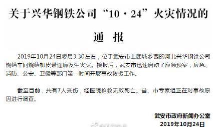 河北兴华钢铁车间起火7人死亡 曾评为安全生产先进企业
