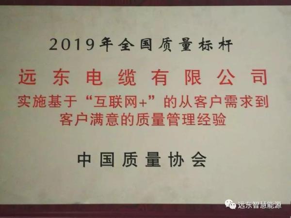 喜讯!远东电缆荣获2019年全国质量标杆奖
