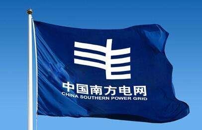 南方电网前三季度完成省内交易电量2953亿千瓦时