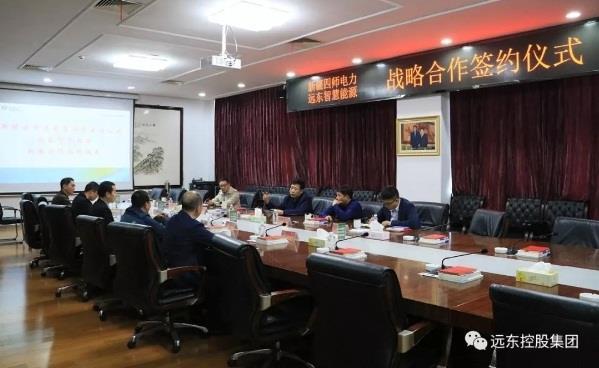 深入合作 达成共识——新疆建设兵团第四师电力公司&远东智慧能源战略合作签约