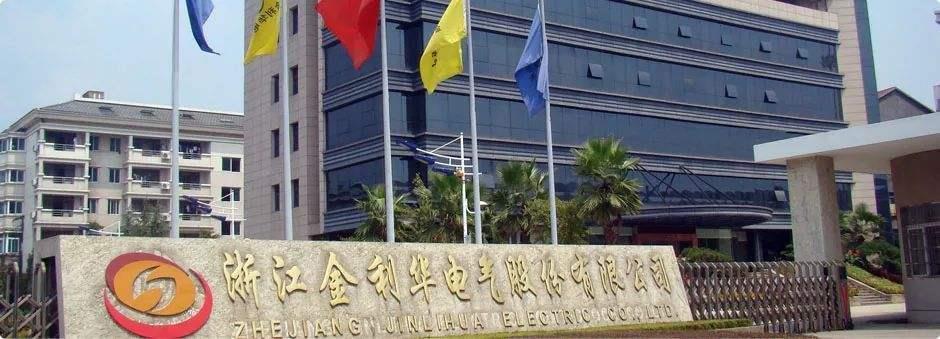 时任金利华电董事长赵坚操纵自家股票巨亏1.57亿元