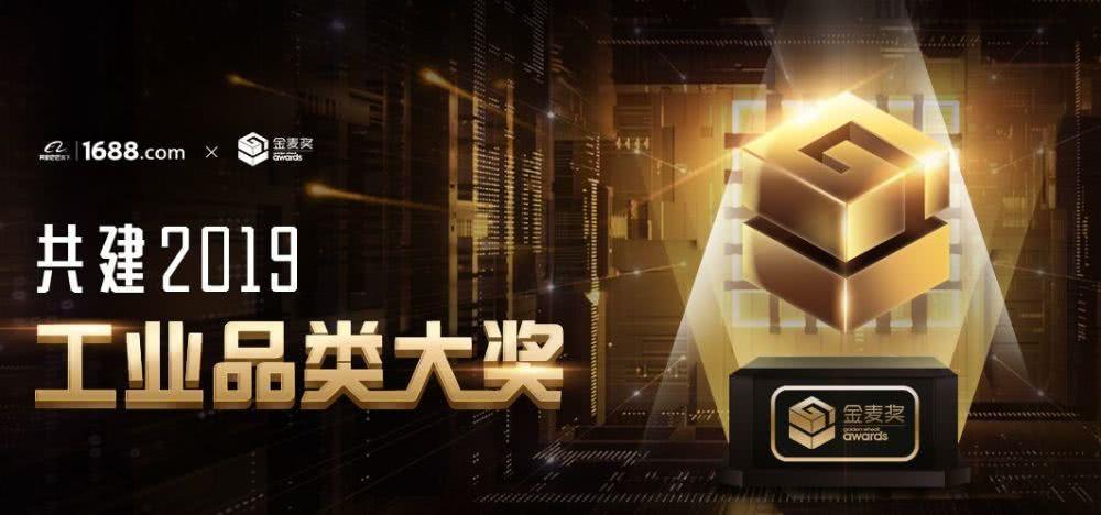 远东88必发官网入围2019金麦奖最具影响力工业品牌奖