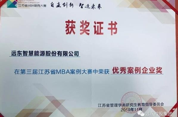 陈静受邀出席2019江南大学MBA年度盛典