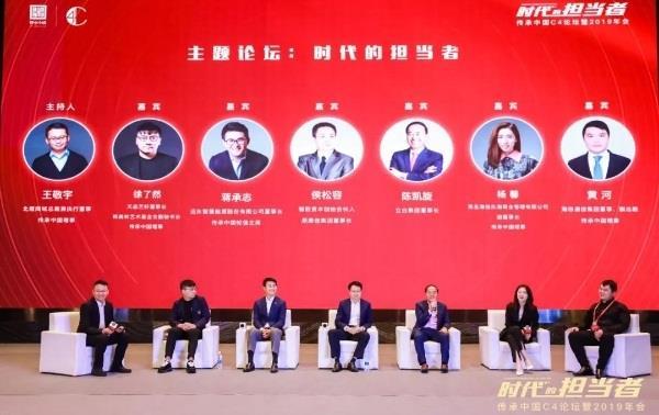 时代的担当者——蒋承志、蒋承宏受邀出席传承中国论坛