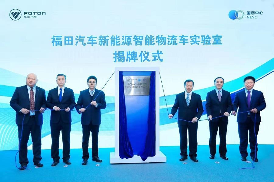 国创中心-福田汽车新能源智能物流车实验室落户山东潍坊