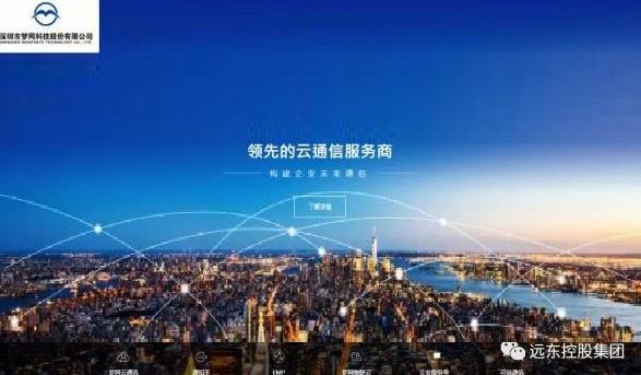 远东所投企业梦网集团与阿里云签订战略合作协议