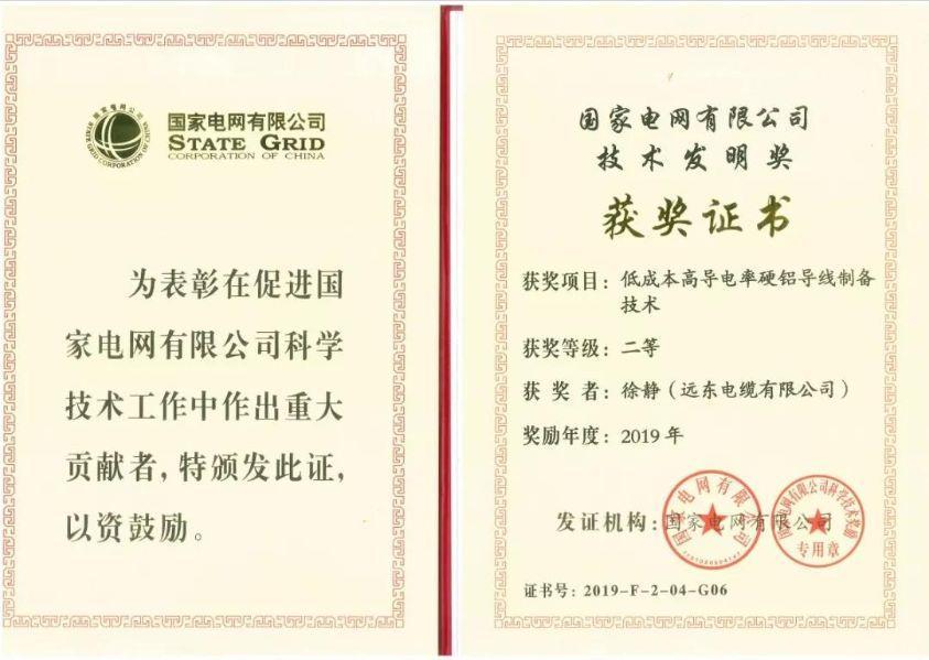 荣获国家电网公司技术发明奖,远东电缆节能导线获客户认可