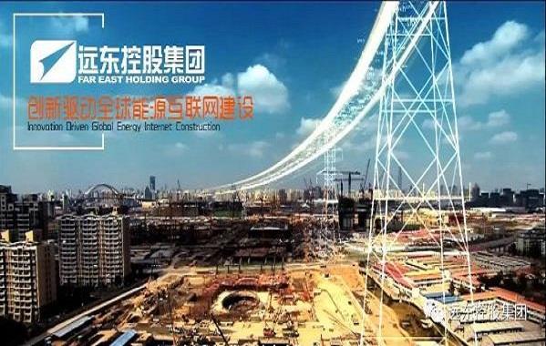 再传捷报!远东控股喜获国家科学技术进步奖