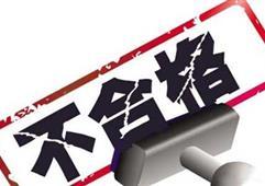北京电线电缆产品抽查:部分产品不符合相关标准要求