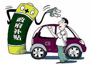 工信部:今年新能源汽车补贴退坡政策可能延缓