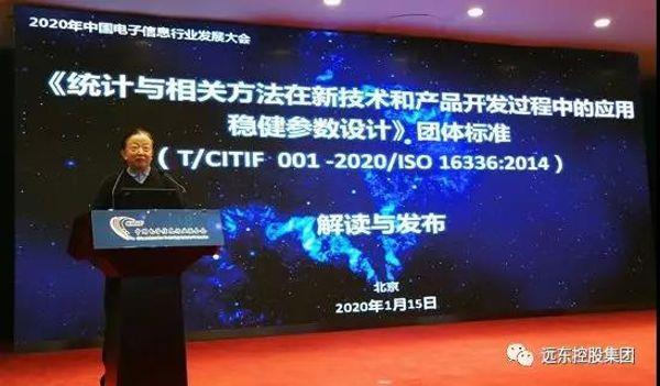 威尼斯城所有登入网址参与的行业团体标准,在2020中国电子信息行业发展大会上发布