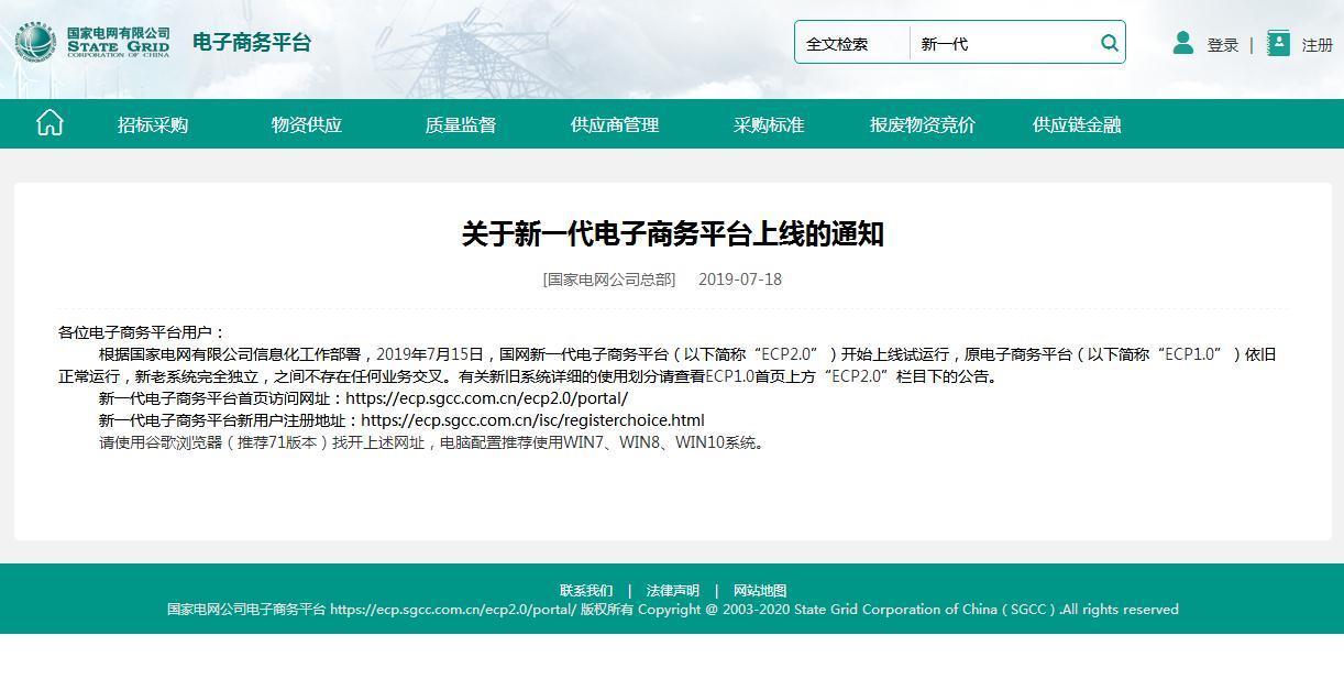 国家电网新一代电子商务平台上线