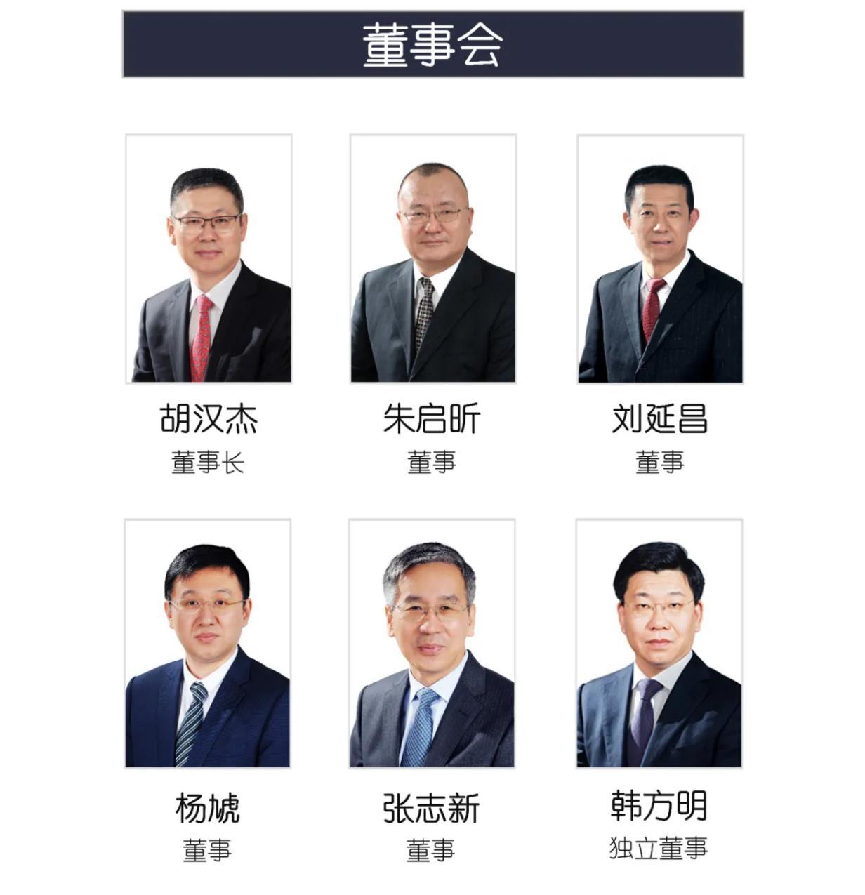 一汽解放重组上市成功 胡汉杰任集团董事长