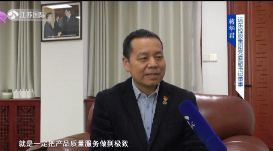 把产品质量做到极致 ——远东控股集团党委副书记、董事蒋华君采访实录