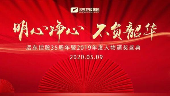 明心净心,不负韶华——远东控股35周年暨2019年度人物颁奖盛典隆重举行