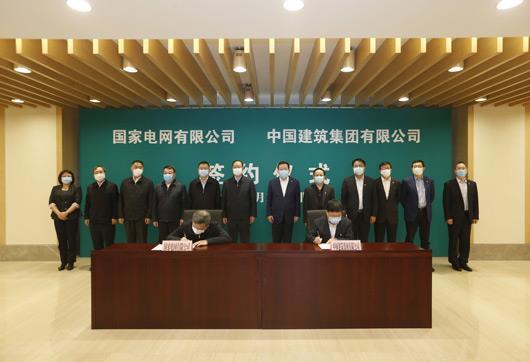 国网公司与中国建筑集团将在能源电力建筑领域展开合作